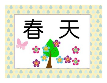 We Sing We Learn Chinese- Chinese Four Seasons flash cards