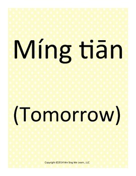 We Sing We Learn Chinese- Chinese Today Tomorrow Yesterday  flash cards