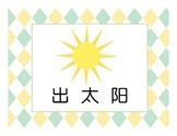 We Sing We Learn Chinese- How's the weather Chinese flash cards