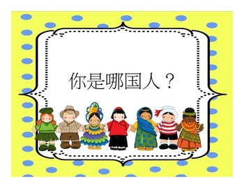 """We Sing We Learn Chinese- """"Where are you come from ?"""" International, Global"""