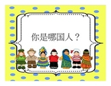 """We Sing We Learn Chinese- """"Where are you come from ?"""" Inte"""