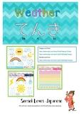 Weather てんき Flashcards