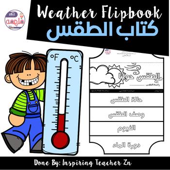 Weather Flipbook - كتاب الطقس