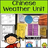 Chinese Weather Activities Bundle: PPT, notebook, worksheets, posters and more