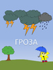 Weather Vocabulary Plus Activities Packet
