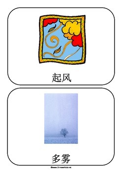 Weather in Chinese Flashcards