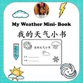 Weather mini-book in Chinese/ 中文天气小书