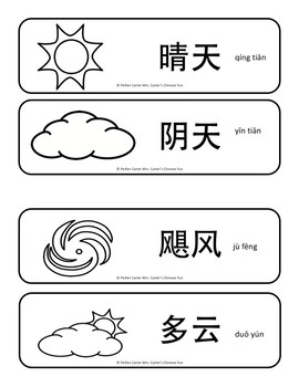 Weather mini-book in Chinese/ 中文天气小书