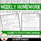 Weekly Kindergarten Homework {72 pages of ELA and Math activities}