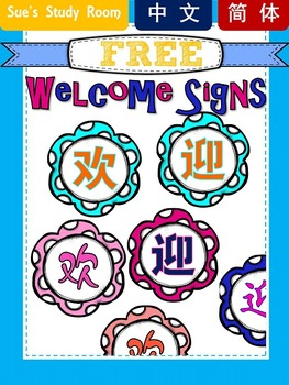 {FREE} Welcome Sign Posters (Mandarin)