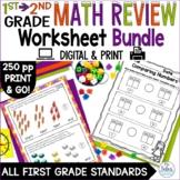 Second Grade Math Review BOY BUNDLE CCSS Aligned