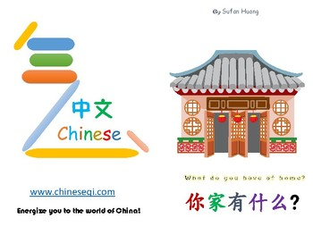 What Do You Have At Home Level one Mini book in Chinese
