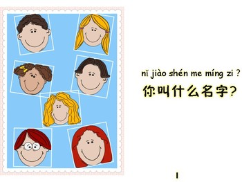 What Is Your Name Level one Mini book in Chinese