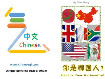 What Is Your Nationality Level one Mini book in Chinese
