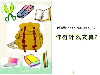 What Stationary Do You Have Level one Mini book in Chinese