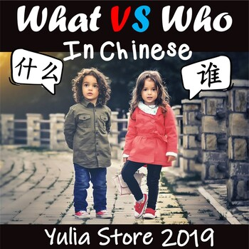 What Vs Who in Chinese