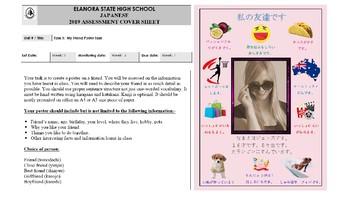 Japanese 'What is Friendship?' Unit 5 C2C (Friend poster task)