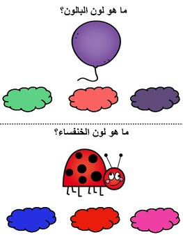 What is the color of ... ? (Arabic)