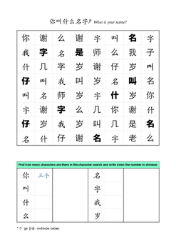 What is your name? Chinese character wordsearch