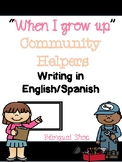 When I Grow Up English and Spanish