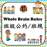 Whole Brain Class Rules 班级公约/班规