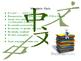 Why Mandarin?:An Introduction to Mandarin Language