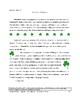 St. Patrick Grammar Practice Fun: Shamrocks (2 Pages, Ans. Key, $1.50)