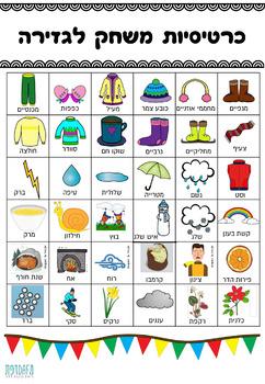Winter Bingo (Hebrew)