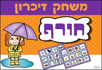 Winter Memory Game (Hebrew)