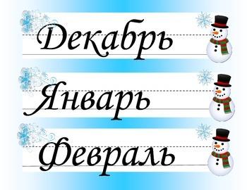 Winter Months in Russian