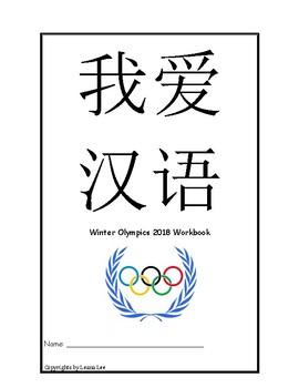 Winter Olympics 2018 Chinese Workbook