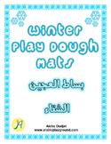 Winter Play Dough Mats