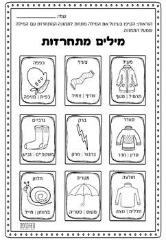 Winter Printables (Hebrew)