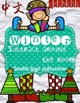 Winter double digit subtract around the room - Chinese {li