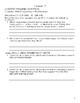 Wit & Wisdom Module 2 Lessons 10-18 Response Journal