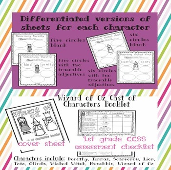 Wizard of Oz Differentiated Activities for First Grade Common Core