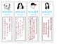 Wonder by R.J. Palacio Bookmarks - Characters With Quotes #ChooseKind- 8 Styles