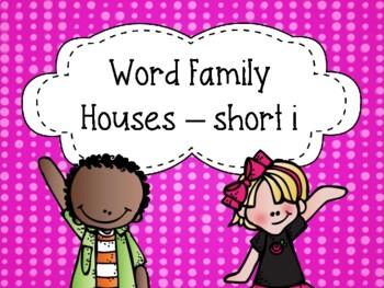 Word Family Houses - Short i **FREEBIE**