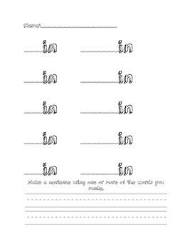 Word Family Letter Tile Worksheet