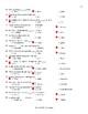 Word Pairs-Binomials Multiple Choice Exam