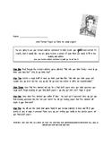 Word Portrait, Textual Evidence