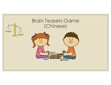 Word Puzzles and Brain Teasers Game in Chinese