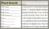 Word Search Game - Chinese (random words. 4 pieces)