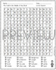 Word Search - The Wall in the Middle of the Book - Fun Early Finisher Activity!
