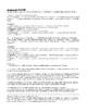 Sample Copy of The Barn by Avi Novel Study