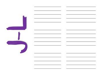 Word Wall (Mini version)