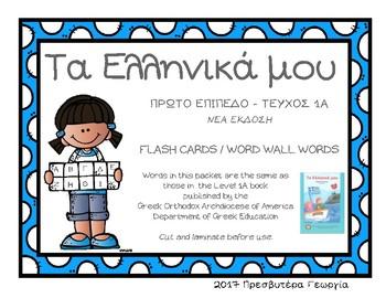 Word Wall Words/Flashcards for Τα Ελληνικά μου - πρώτο επίπεδο -  τεύχος 1Α