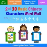 Word Wall for 2nd Set of Basic Chinese Characters  (#31-#60) -Traditional Chines