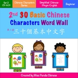 Word Wall for 2nd Set of Basic Chinese Characters -Simplified Chinese