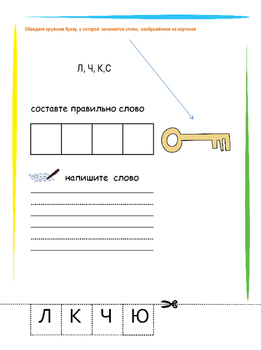 Words with 4 Letters Russian Packet 1